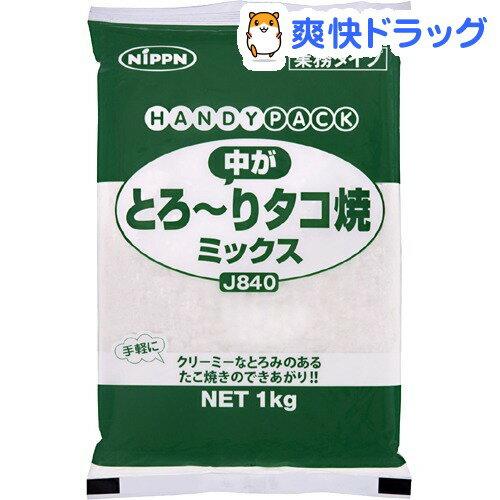 日本製粉 中がとろ〜りタコ焼ミックス J840(1kg)