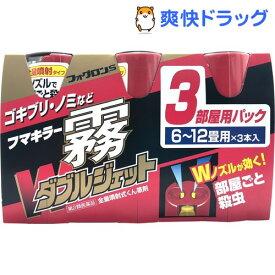 【第2類医薬品】フマキラー フォグロンS(100mL*3本入)【フマキラー】