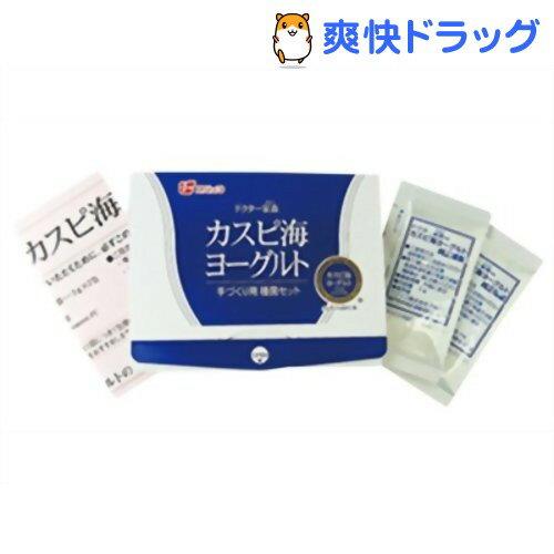 カスピ海ヨーグルト手づくり用種菌セット(3g*2包)【カスピラボ】