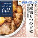 おいしい缶詰 おそうざい 国産鶏もつの旨煮(70g)【おいしい缶詰】