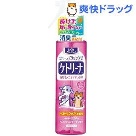 ペットキレイ ケトリーナ ベビーパウダーの香り(200mL)【ペットキレイ】