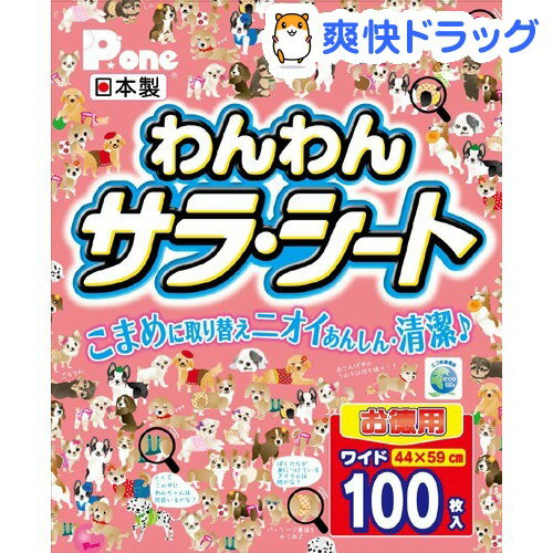 P・ワン わんわんサラ・シート お徳用 ワイド(100枚入)【P・ワン(P・one)】