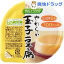 介護食/区分3 やさしくラクケア やわらか玉子豆腐(63g)【やさしくラクケア】