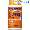 ディアナチュラ α-リポ酸 with りんごポリフェノール(60粒入)【Dear-Natura(ディアナチュラ)】[サプリ サプリメント ダイエット食品]
