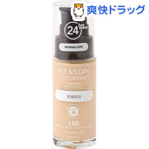 レブロン カラーステイ メイクアップ D 150 バフ(30mL)【レブロン(REVLON)】