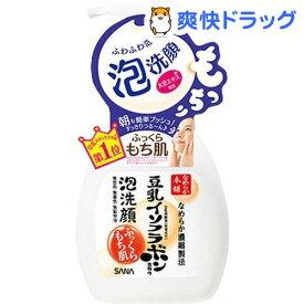 サナ なめらか本舗 泡洗顔(200mL)【なめらか本舗】