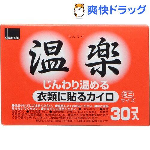 カイロ/オカモト温楽 衣類に貼るカイロ ミニ(30コ入)【温楽】
