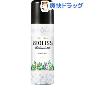 サロンスタイル ビオリス ボタニカル トリートメントオイル(90g)【ビオリス】