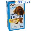 ドギーマン わんちゃんの国産低脂肪牛乳(1L)【d_dog】【ドギーマン(Doggy Man)】