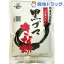【訳あり】前原製粉 黒ゴマきな粉(120g)