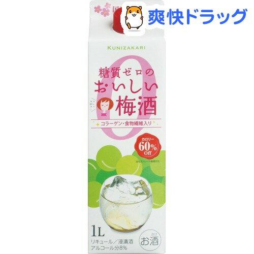 國盛 糖質ゼロのおいしい梅酒(1L)
