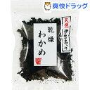 宝海草 天然伊勢志摩産・乾燥わかめ 22194(10g)