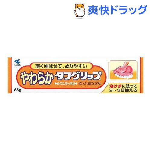 小林製薬 やわらかタフグリップ(65g)【タフグリップ】[デンタルケア 入れ歯安定剤]