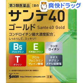 【第3類医薬品】サンテ40ゴールド(12mL)【サンテ】