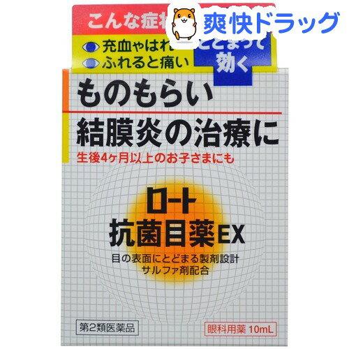 【第2類医薬品】ロート抗菌目薬EX(10mL)【解眼新書シリーズ】