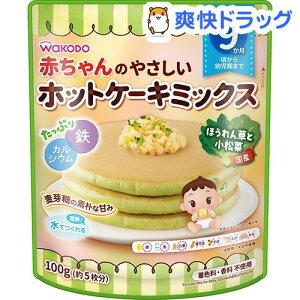 赤ちゃんのやさしいホットケーキミックス ほうれん草と小松菜(100g)