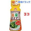 味の素 かけてチン♪温菜おかず バーニャカウダ味(105g*3コセット)【味の素(AJINOMOTO)】