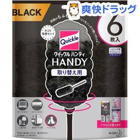 クイックルワイパー ハンディ 取り替え用 ブラック(6枚入)【クイックルワイパー】