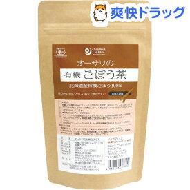 オーサワの有機ごぼう茶(1.5g*20包)【オーサワ】