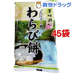 こんにゃく風 わらび餅(170g*45袋セット)