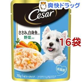 シーザー ささみ&白身魚入り 野菜入り(70g*16コセット)【d_cesar】【m3ad】【シーザー(ドッグフード)(Cesar)】[ドッグフード]