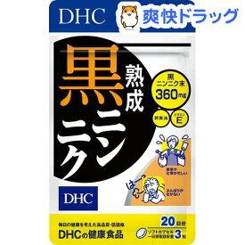 DHC 熟成黒ニンニク 20日分(60粒入)【DHC サプリメント】