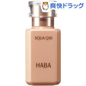 ハーバー スクワQ10(30ml)【ハーバー(HABA)】