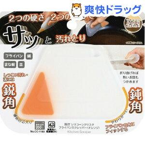 BiT シリコーンクリスタ フライパンスクレッパー オレンジ(1個)