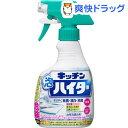 キッチン泡ハイター キッチン用漂白剤 ハンディスプレー(400ml)【ハイター】
