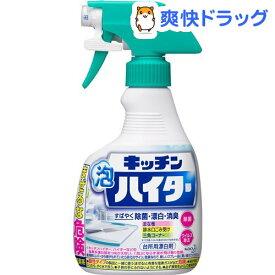 キッチン泡ハイター キッチン用漂白剤 ハンディスプレー(400ml)【ハイター】[除菌 漂白 消臭]