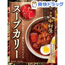 新宿中村屋 だしきわだつスープカリー(300g)【新宿中村屋】