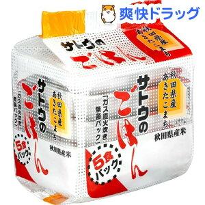 サトウのごはん 秋田県産あきたこまち(200g*5食パック)【サトウのごはん】