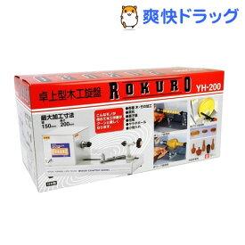 SK11 卓上型木工旋盤 ROKURO YH-200(1台)【SK11】