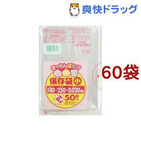 きっちんばたけ 保存袋 小(50枚入*60袋セット)