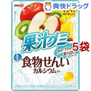 果汁グミ 食物せんい フルーツミックス(68g*5袋セット)【果汁グミ】