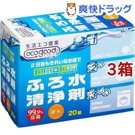 エコグッド ふろ水洗浄剤(3g*20錠*3コセット)【アドグッド】