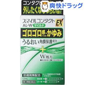 【第3類医薬品】スマイルコンタクトEX AL-W マイルド(12ml)【スマイル】