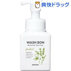 ウォシュボン ハーバル薬用ハンドソープ 本体(310ml)【ウォシュボン】