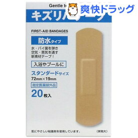 キズリバテープ 防水タイプ 入浴やプールに ST20(20枚入)【キズリバテープ】