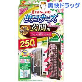 虫コナーズ 玄関用 虫よけプレート 250日用 フレッシュフローラルの香り(1コ入)【虫コナーズ 玄関用】