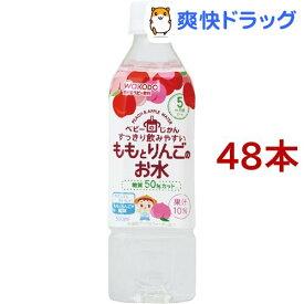 和光堂 ベビーのじかん ももとりんごのお水[5ヶ月頃〜](500ml*48本セット)【ベビーのじかん】