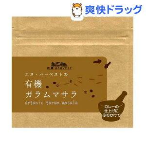 有機ガラムマサラ(25g)【N・HARVEST(エヌ・ハーベスト)】