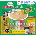 犬用ちゅ〜る 総合栄養食バラエティ(14g*20本)【ちゅ〜る】[ちゅーる]