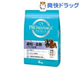 プロマネージ 避妊去勢している犬用 成犬用(4kg)【dalc_promanage】【m3ad】【プロマネージ】[ドッグフード]
