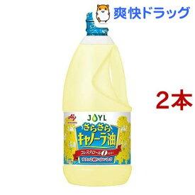 味の素(AJINOMOTO) さらさらキャノーラ油(1350g*2本セット)