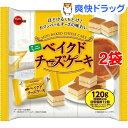 ブルボン ミニベイクドチーズケーキ(120g*2袋セット)【ブルボン】