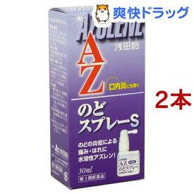 【第3類医薬品】浅田飴 AZのどスプレーS(30ml*2コセット)【浅田飴】