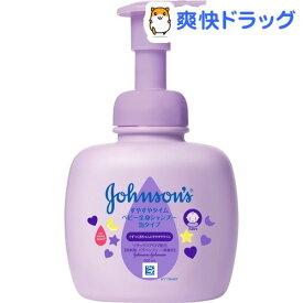 ジョンソン すやすやタイム ベビー全身シャンプー 泡タイプ(400ml)【ジョンソン・ベビー(johnoson´s baby)】