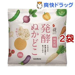 プラス糀 発酵ぬかどこ 補充用たしぬか(350g*2袋セット)【プラス糀】