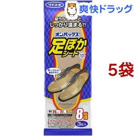 オンパックス 足ぽかシート 8時間 25cm(3足入*5袋セット)【オンパックス】